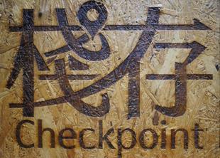 棧存Checkpoint