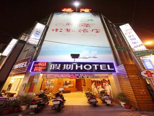 福隆假期旅館