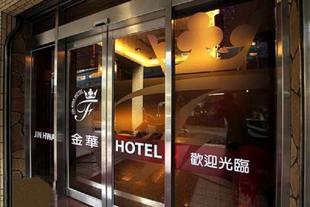 基隆金華飯店Jin Hwa Hotel