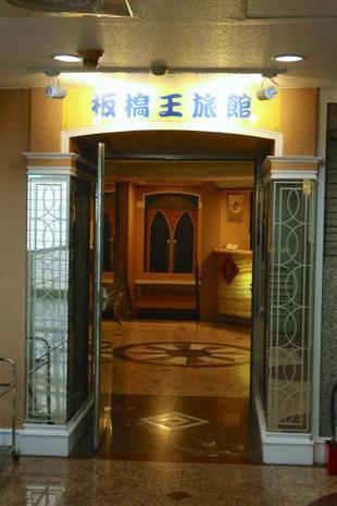 板橋王旅館