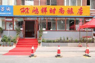 長春鴻祥時尚旅店