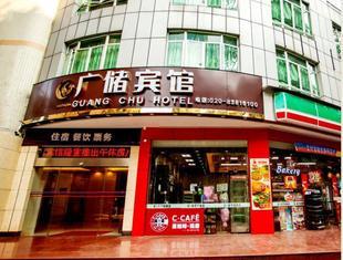 廣州廣儲賓館Guangchu Hotel