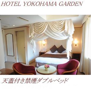橫濱花園飯店 Hotel Yokohama Garden