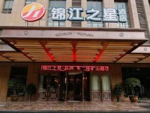錦江之星西安鐘樓酒店