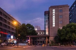杭州集錦飯店Jijin Hotel