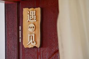 大理家民宿Dali Home inn