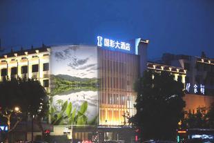 國彩大酒店(杭州西湖黃龍店)Guocai Hotel (Hangzhou West Lake Huanglong)
