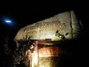 石山度假村及阿姆斯特丹酒吧Stone hill resort & amst rdam bar