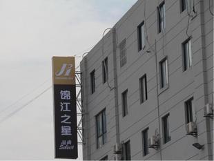 錦江之星品尚上海嘉定馬陸寶安公路酒店