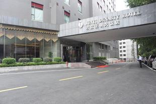 武漢君宜王朝大飯店Junyi Dynasty Hotel