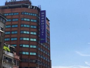 台北新客來旅店Newstay Inn II