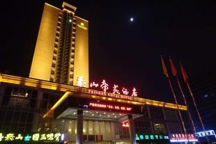 泰安泰山帝苑酒店Taishan Royal Hotel