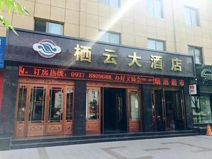 敦煌棲雲大酒店