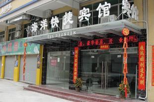 珠海海洋快捷賓館Haiyang Express Hotel