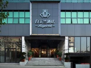 白玉蘭十堰東嶽路酒店Magnotel Hotel·Shiyan Dongyue Road