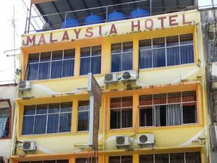 馬來西亞飯店Malaysia Hotel