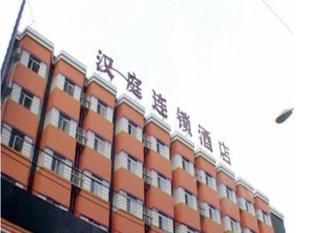 漢庭長春大街酒店Hanting Hotel Changchun Street Hotel