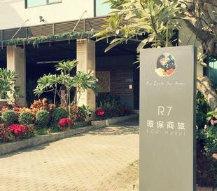 高雄R7環保商旅R7 Eco Hotel