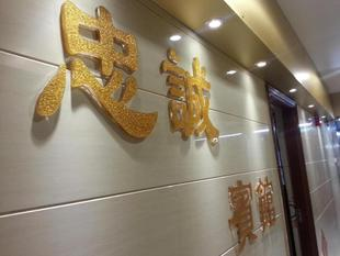 忠誠賓館Chung Shing Hotel
