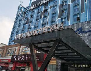 情天匯精品酒店(東莞國際會展中心店)Qingtianhui Hotel (Dongguan International Convention and Exhibhition Center)