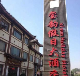 西安璽韻假日大酒店Xiyun Holiday Hotel