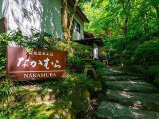 箱根溫泉中村山莊Hakone Onsen Sanso Nakamura