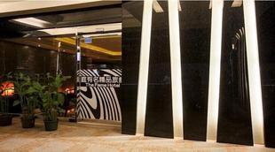 新北庭有名商務飯店The Fame Boutique Hotel