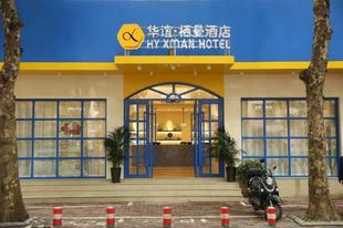 華誼棲曼酒店新竹路店