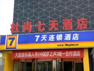 7天連鎖酒店泰安市政廣場店7 Days Inn Taian Municipal Square Branch