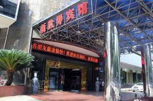 綿陽新世界賓館 Xinshijie Hotel