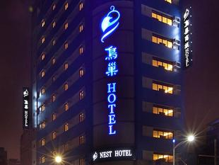 鳥巢商旅(高雄七賢館)Nest Hotel