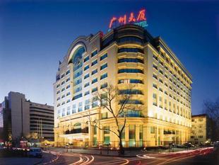 廣州大廈 Guangzhou Hotel