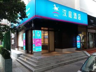 漢庭深圳寶安海雅繽紛城酒店Hanting Hotel Shenzhen Baoan Haiya Binfen City Branch