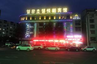 延吉悦朗賓館Yanji Yue Gasthof Lang