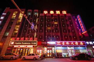 長春華泰商務酒店