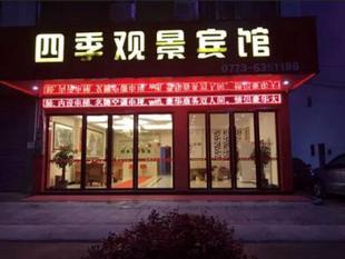 桂林四季觀景賓館