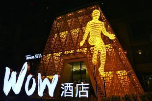 樂山Wow酒店Wow Hotel Leshan