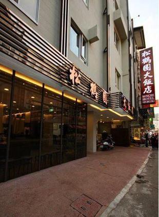 松鶴園大飯店