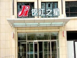 錦江之星長興中醫院酒店Jinjiang Inn Changxing Chinese Medical Hospital Branch