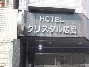 廣島水晶飯店Hotel Crystal Hiroshima