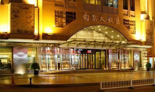南京大飯店Nanjing Great Hotel