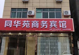 南昌同華苑商務賓館