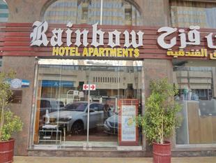 彩虹飯店公寓 Rainbow Hotel Apartments