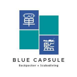 蘭嶼.單藍Lanyu Blue Capsule