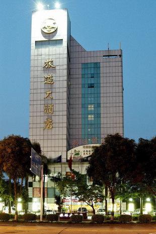 珠海旅遊大酒店Tourist Hotel