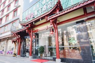 OYO都江堰南飛酒店 Aideseng Hostel (My Shop)