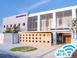 千葉美濱Livemax飯店Hotel Livemax Chibamihama
