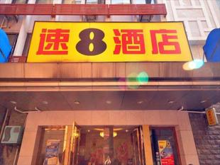 速8酒店杭州南宋御街店Super 8 Hotel Hangzhou Song Dynasty