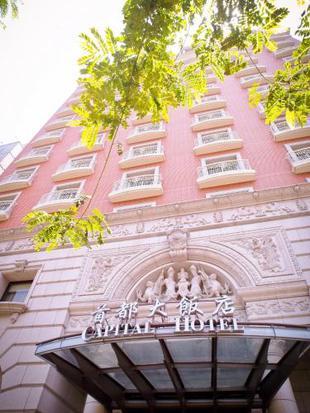 首都大飯店