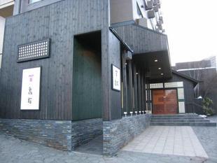 草津溫泉高松飯店Kusatsu Onsen Hotel Takamatsu